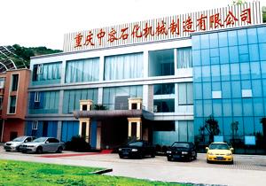 重庆中容石化机械制监
