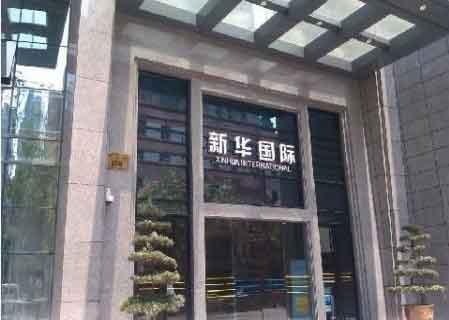 重庆人瑞教育咨询有限