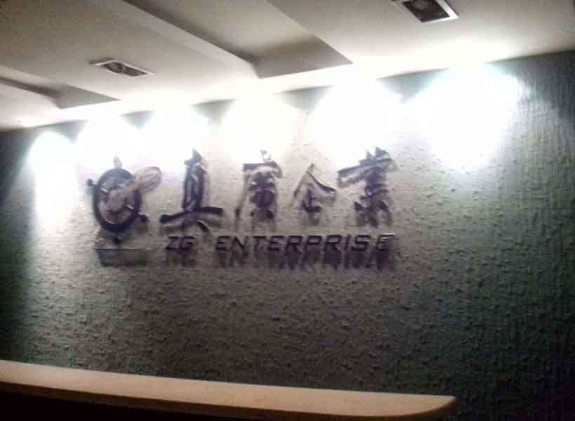 重庆真广企业有限公司