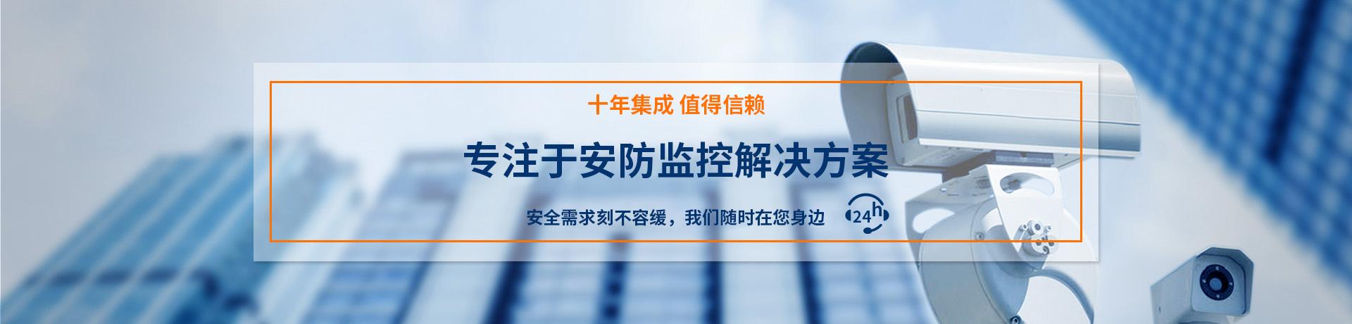 重庆监控公司