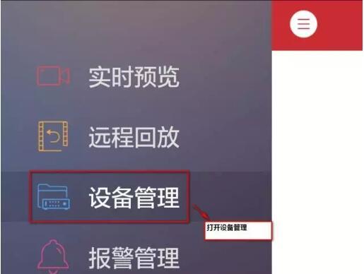 设备管理界面2.jpg