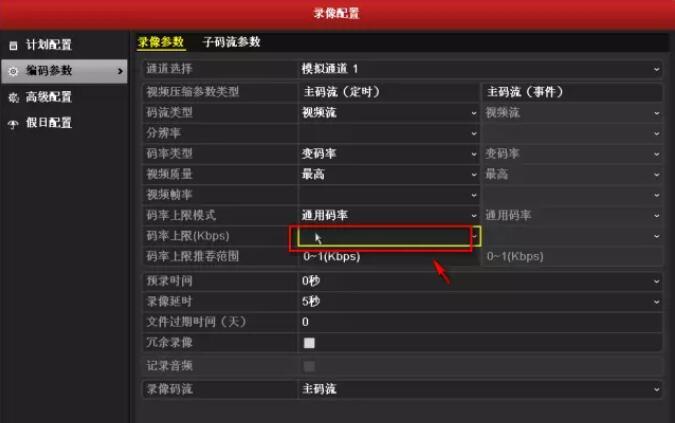 海康威视录像配置1.jpg