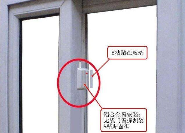 门窗报警器.jpg