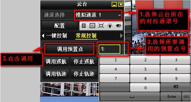 体育万博app下载摄像机PTZ配置界面3.jpg