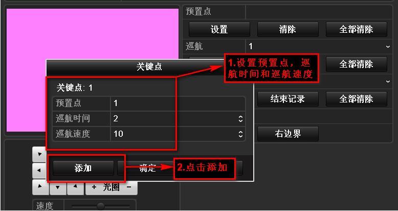 体育万博app下载摄像机PTZ配置界面4.jpg