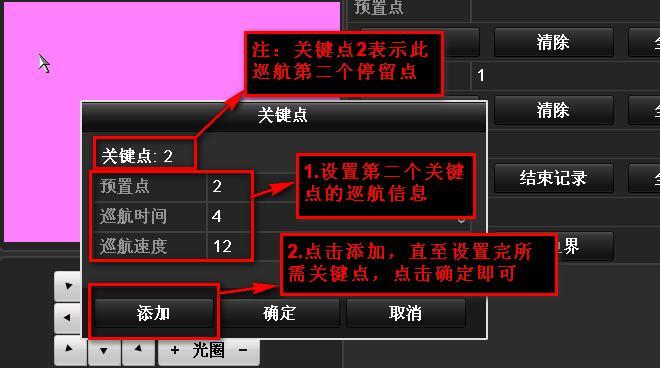 体育万博app下载摄像机PTZ配置界面5.jpg