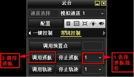 体育万博app下载摄像机PTZ配置界面6.jpg